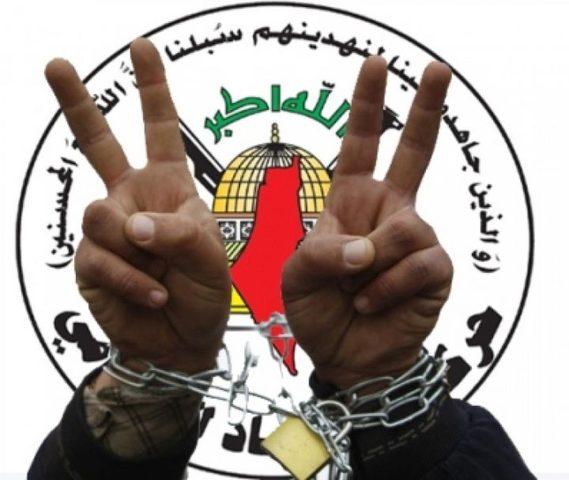 انتخاب هيئة قيادية جديدة لأسرى الجهاد في سجون الاحتلال