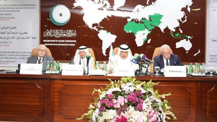 منظمة التعاون الإسلامي تقرر التصدي لمخططات نتنياهو