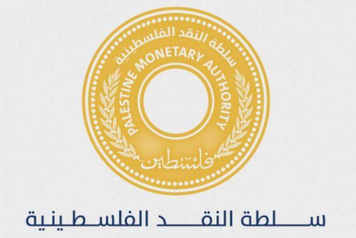 إعلان نتائج مؤشر سلطة النقد الموسّع لدورة آب 2019