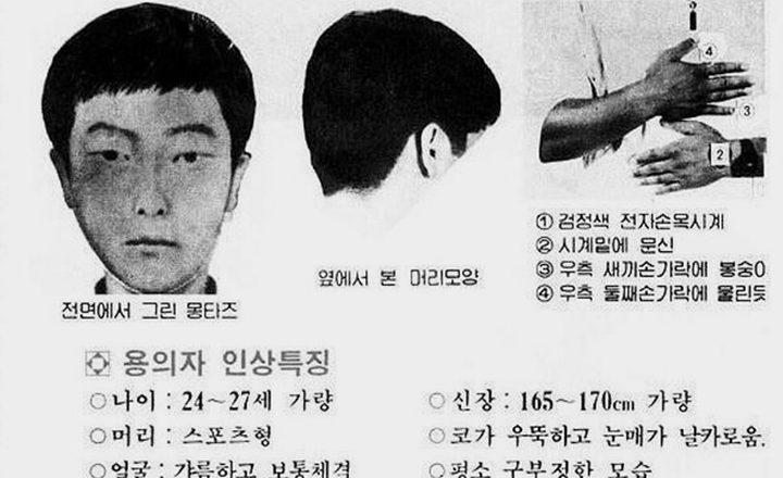التعرف على هوية أسوأ قاتل متسلسل في كوريا الجنوبية