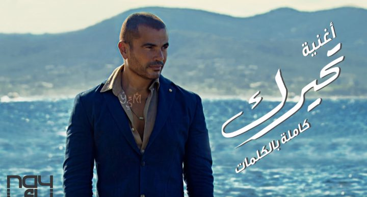 عمر دياب يغني مجدداً لدينا الشربيني