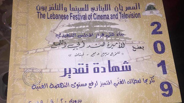 فيلم الأميرة يفوز بالجائزة الذهبية في مهرجان لبنان للسينما