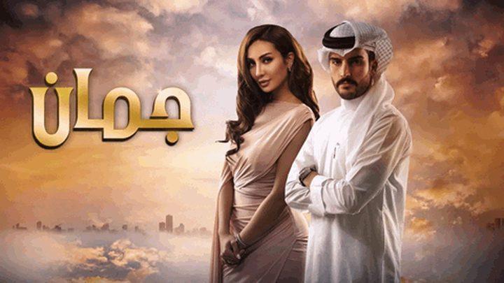 مسلسل جمان يضع بصمته في الدراما الخليجية