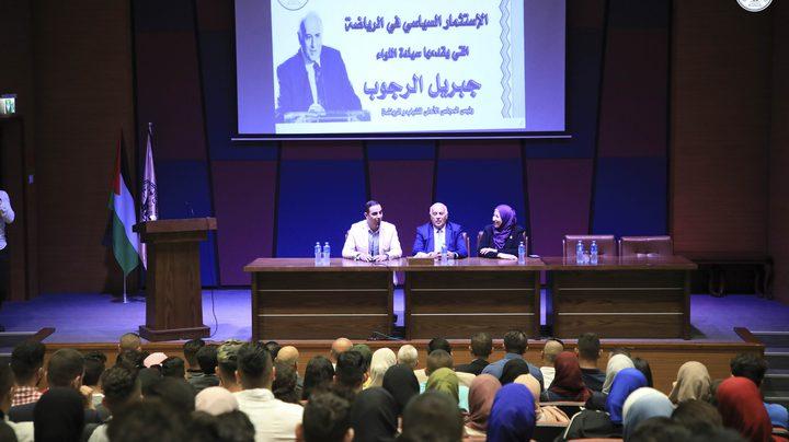 جامعة النجاح تستضيف رئيس المجلس الأعلى للشباب والرياضة