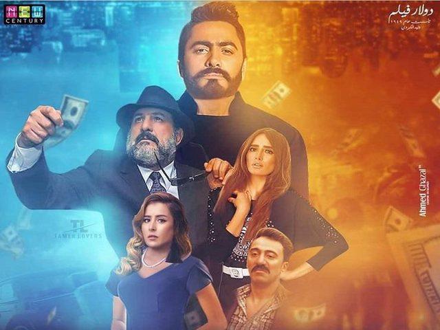 تامر حسني يؤجل طرح فيلم الفلوس