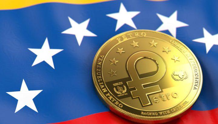 فنزويلا تفعل عملتها الرقمية في مواجهة العقوبات الامريكية