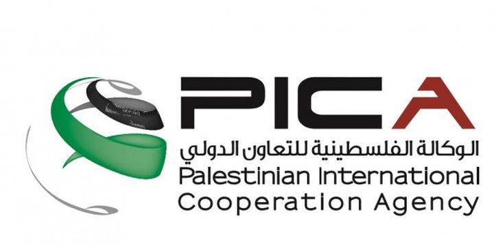 فلسطين تستكمل مشاركتها بالأهداف الانمائية ٢٠٣٠