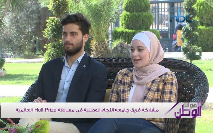 فريق من جامعة النجاح يشارك بمسابقة Hult prize العالمية