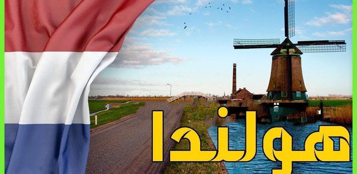 """حكومة هولندا تقرر تغيير اسم البلاد بسبب """"السمعة السيئة"""" !"""