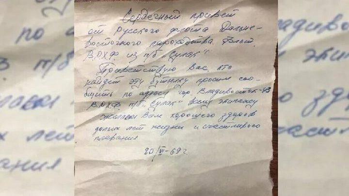 العثور على رسالة خطية من البحارة السوفيت في البرازيل