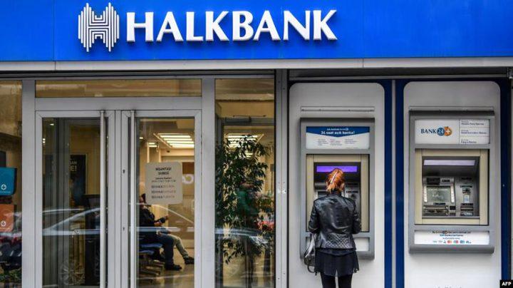 """اتهام أمريكي ضد البنك التركي """"خلق بنك"""""""