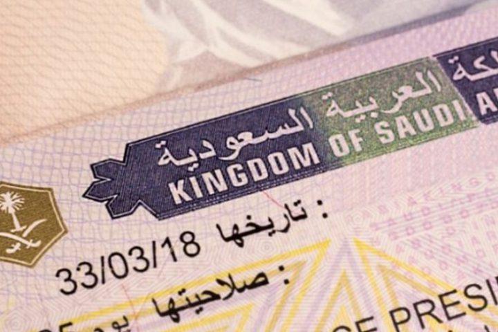 """السعودية تطلق تأشيرة جديدة باسم """"مضيف"""""""
