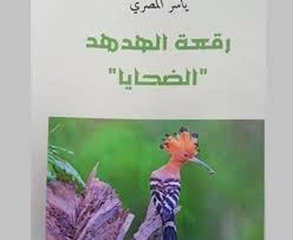 """إطلاق رواية """"رقعة الهدهد"""" في الجامعة العربية الأمريكية"""