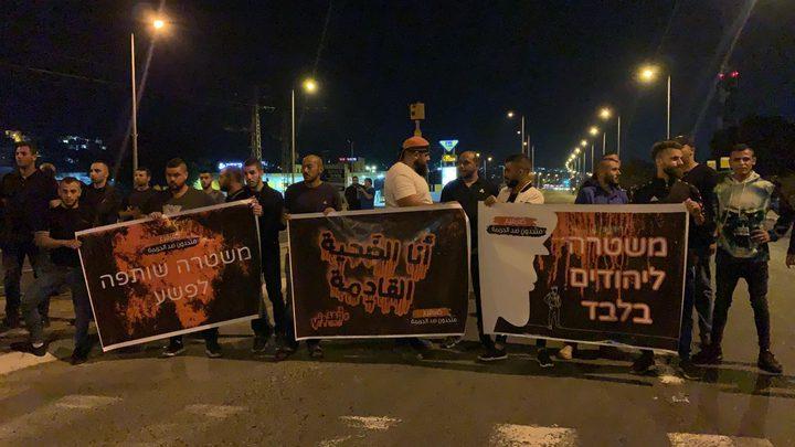 تظاهرة في كفر قرع بالداخل المحتل احتجاجا تفشي الجريمة