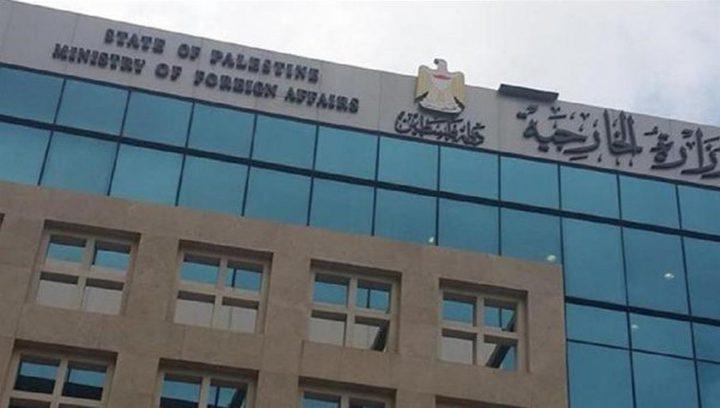 الخارجية: أذرع الاحتلال وعلى رأسها القضاء تضلل الرأي العام