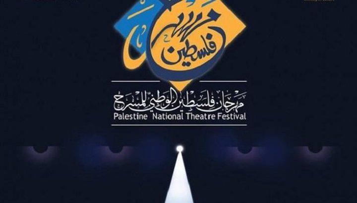 الاعلان عن الفائزين في مهرجان فلسطين الوطني للمسرح