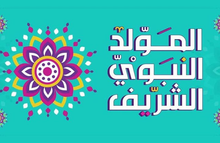 تعرفوا على طقوس الاحتفال بعيد المولد النبوي في البلدان العربية