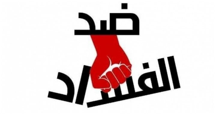 مركز حقوقي: فلسطين تشهد تقدم واضح في مجال مكافحة الفساد