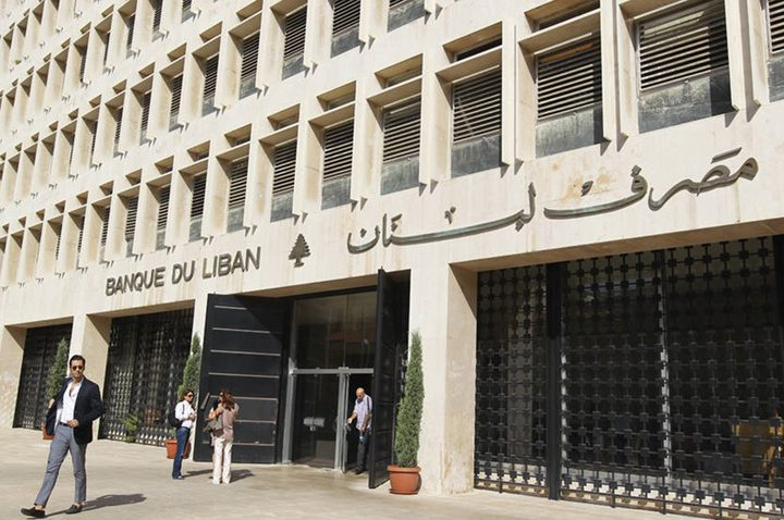 مصرف لبنان يتعهد بحفظ استقرار سعر صرف الليرة اللبنانية