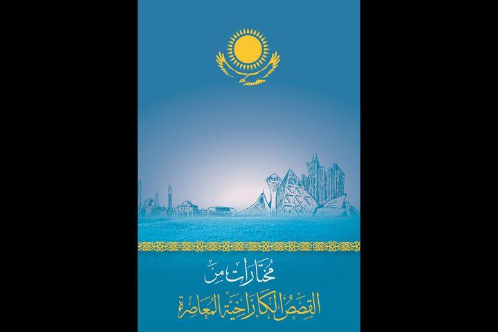 """إطلاق الموسوعة الأدبية الكازاخية بـ """"العربية"""""""