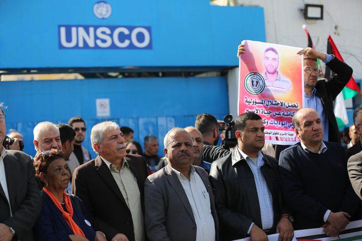 وقفة احتجاجية تضامناً مع الشهيد الأسير سامي أبو دياك في غزة