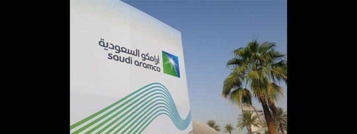 الكويت تخخط للاستثمار في طرح شعار ارامكو