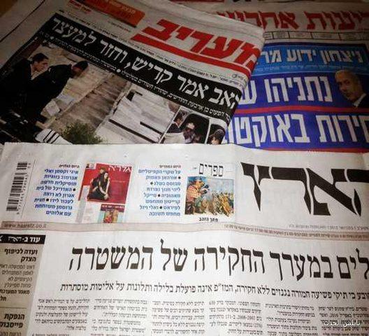 جولة على عناوين الصحف الإسرائيلية