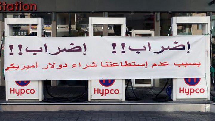 تعليق اضراب محطات البنزين في لبنان