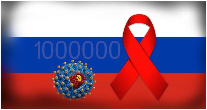 تسجيل 66 ألف اصابة بالإيدز في روسيا خلال العام الجاري