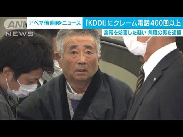اتصل 24 ألف مرة بخدمة الزبائن إلقاء القبض على ياباني