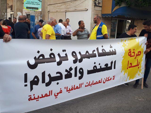 جماهير شفاعمرو تنظم وقفة احتجاجية ضد العنف والجريمة