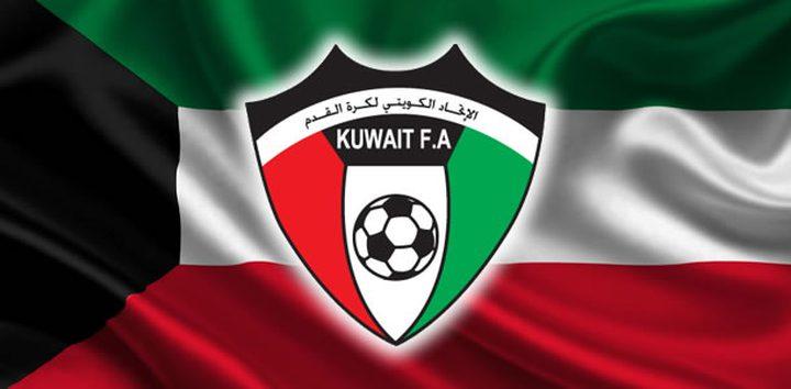 الاتحاد الكويتي يشيد بالحكم أحمد العلي