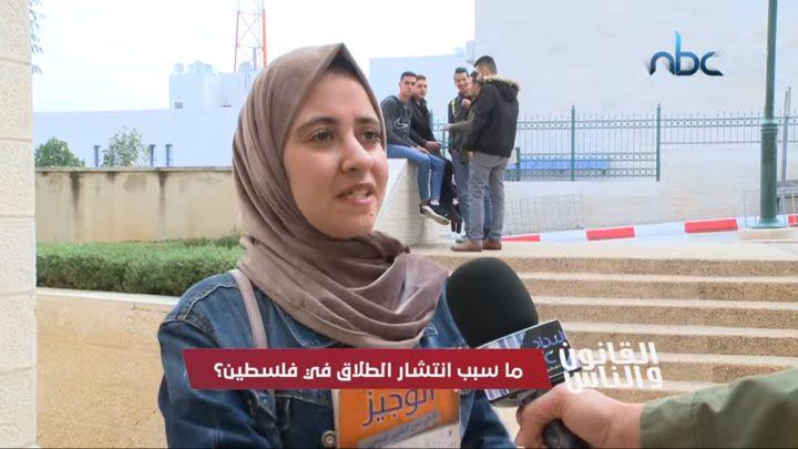 ما سبب زيادة نسبة حالات الطلاق في فلسطين؟