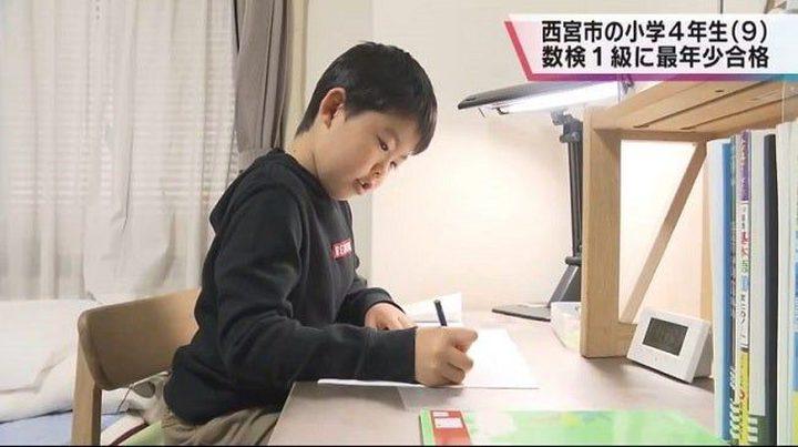 طفل ياباني يدخل التاريخ بعد اجتياز اختبار الرياضيات الجامعي