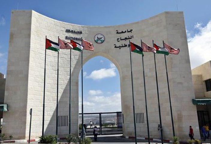بيان صادر عن إدارة جامعة النجاح الوطنية