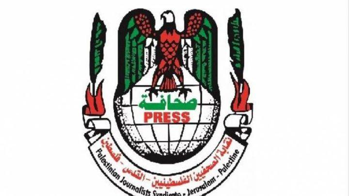 نقابة الصحفيين تدين بيان عشائر الخليل