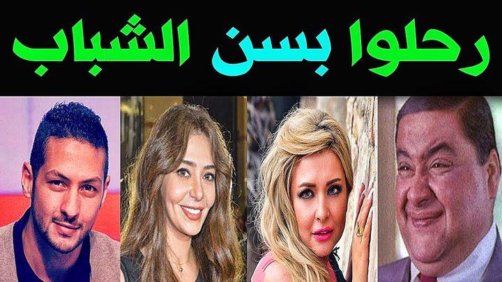 15 فنانًا ودعهم الوسط الفني في 2019