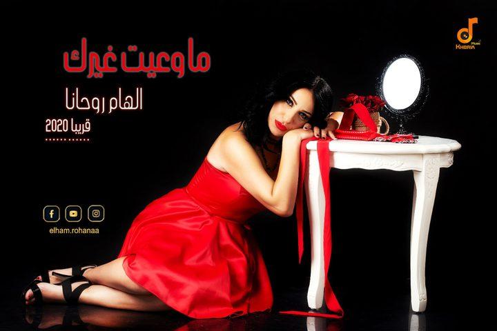 """روحانا تحلّق في """"ما وعيت غيرك"""" وتعلّق: تعبير عن حالة حب عشناها"""