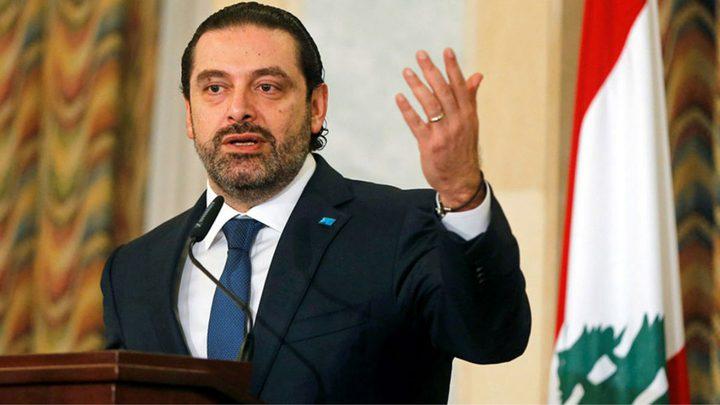 الحريري يدعو لتشكيل الحكومة اللبنانية في أسرع وقت