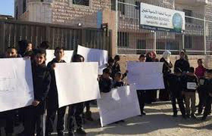 وقفة احتجاجية رفضا لقرار الاحتلال إغلاق مدرسة بالقدس