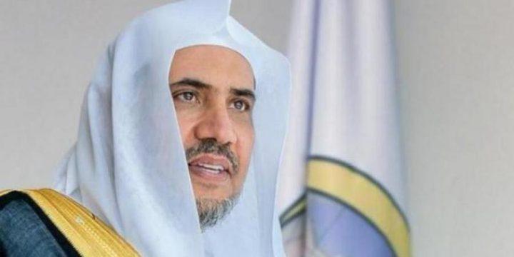 أمين رابطة العالم الإسلامي: الهولوكوست قدمت جريمة ضد البشرية