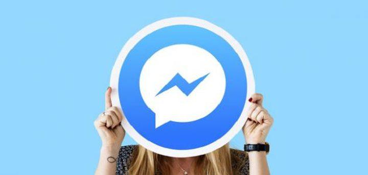 فيسبوك تختبر ميزة جديدة لحماية ماسنجر