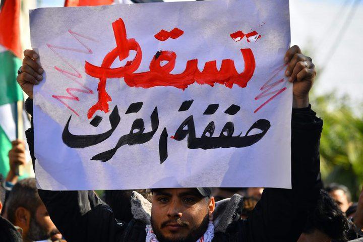 """تظاهرات في عدة مدن عربية ودولية رفضا لـ""""صفقة القرن"""""""