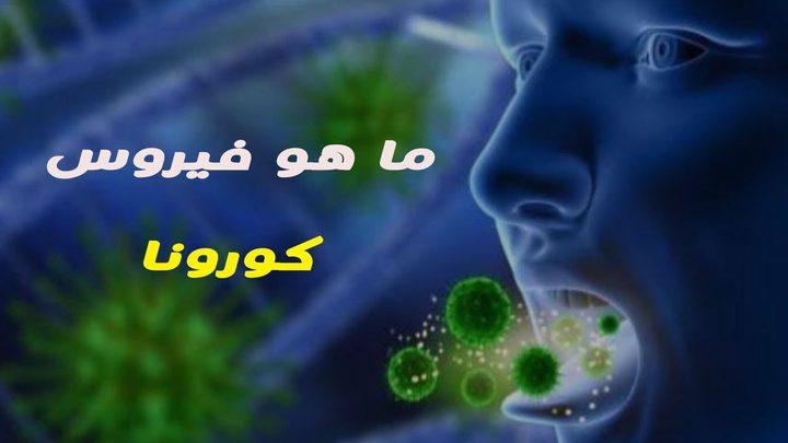 فايروس كورونا ...الأسباب والأعراض والوقاية