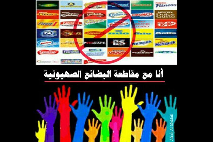 حماية المستهلك: تشكيل غرفة عمليات لمنع دخول البضائع الاسرائيلية