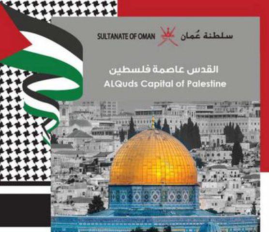 """سلطنة عُمان تصدرطابعا بريديا يحملشعار """"القدس عاصمة فلسطين"""""""