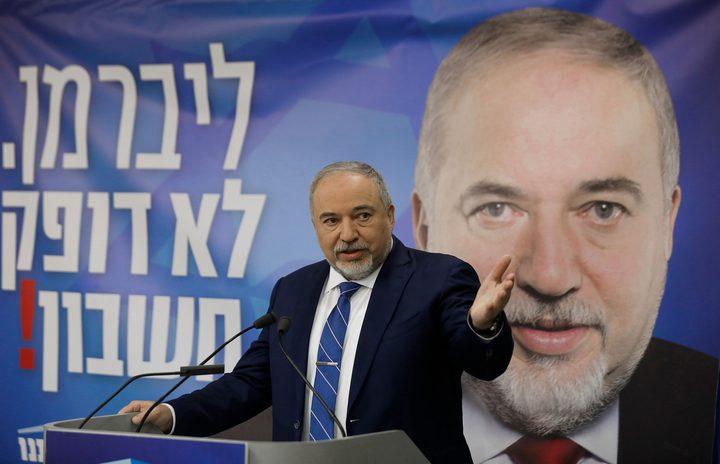 ليبرمان يؤكد أن عهد نتنياهو انتهى ويدعوه لترك الحياة السياسية