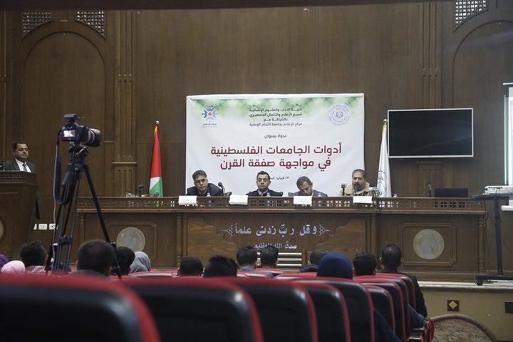 ورشة عمل مشتركة بين مركز النجاح وجامعة الازهر بغزة، اليوم الاثنين،24/2/2020.
