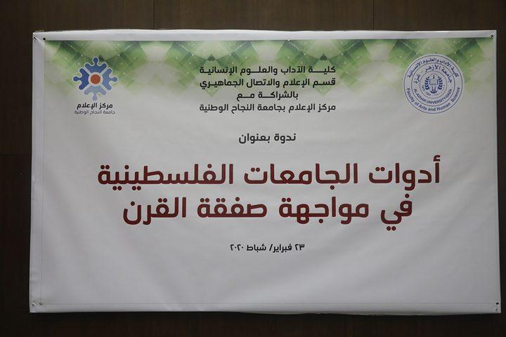 ورشة عمل مشتركة بين مركز النجاح وجامعة الازهر بغزة ،اليوم الاثنين،24/2/2020.