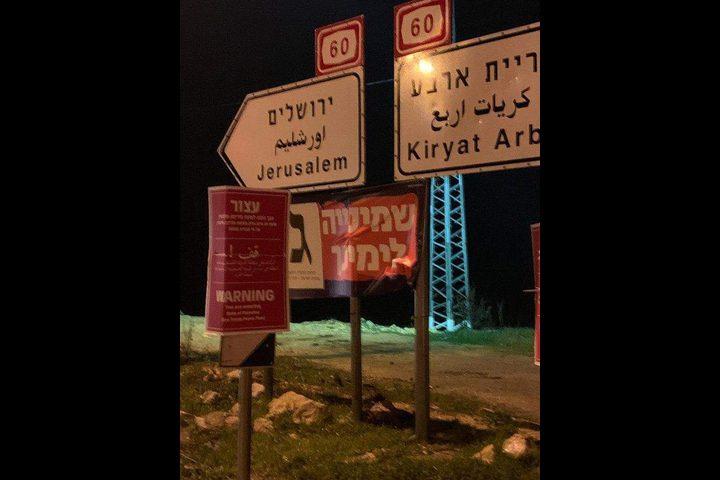 """مستوطنون يضعون لافتات ترويجية""""لصفقة القرن"""" على مداخل عدد من القرى"""